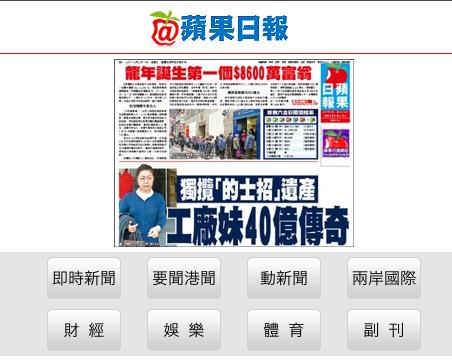 香港《蘋果日報》免費網上版