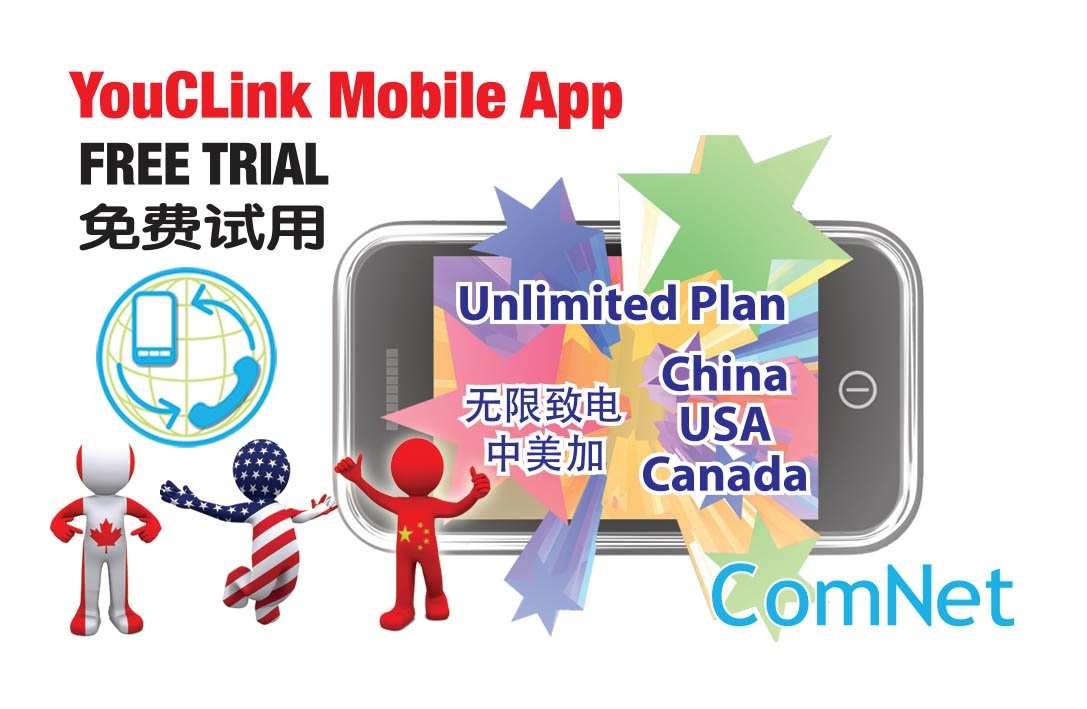 ComNet Telecom:YouCLink Mobile App免費長途電話至中美加