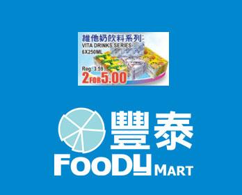 豐泰超市:維他飲品兩組只賣$5(每組6盒)