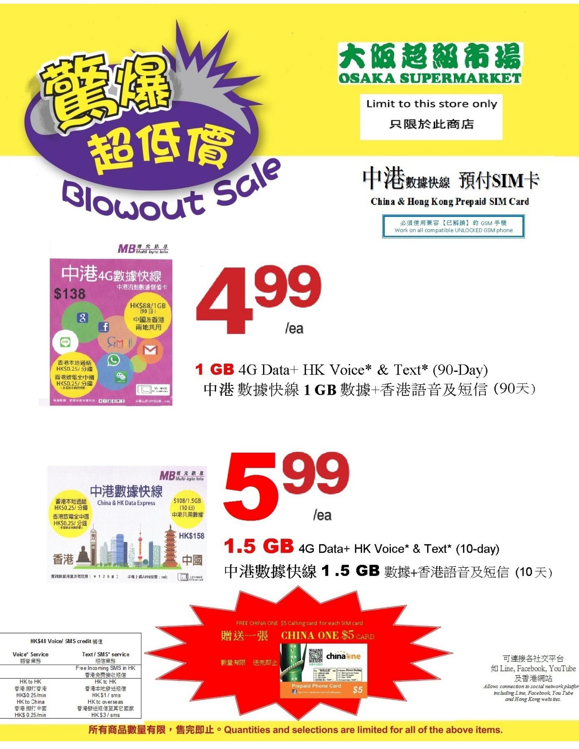大阪超級市場:香港/中國手提電話Preloaded SIM CARD 1GB數據 + 通話(香港/中國共用) + 免費China One電話卡只需$4.99