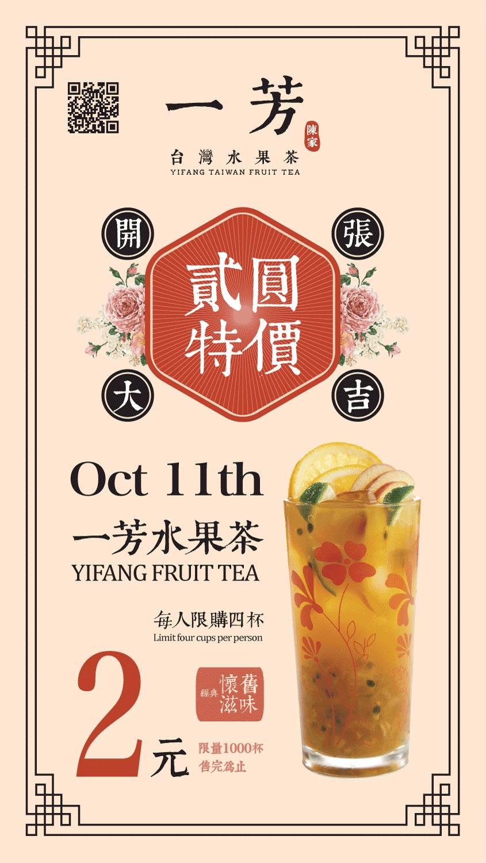 [逾期]一芳台灣水果茶:水果茶只賣$2