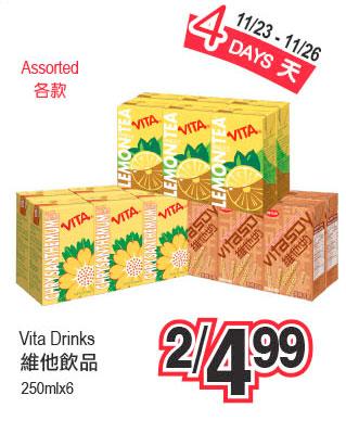 大統華超級市場:維他飲品兩組只賣$4.99(每組6盒)
