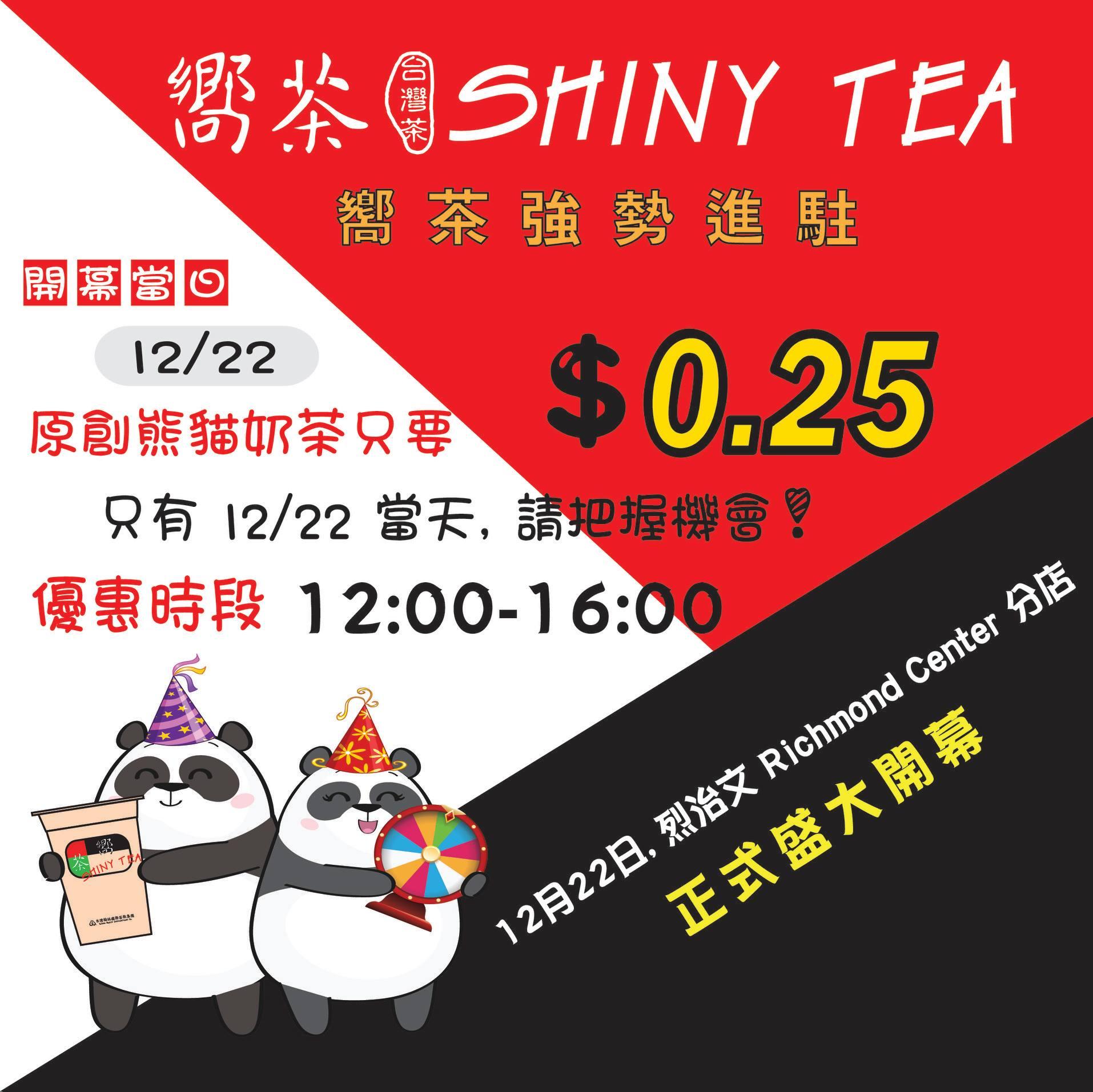 [逾期]嚮茶:珍珠奶茶只賣25¢