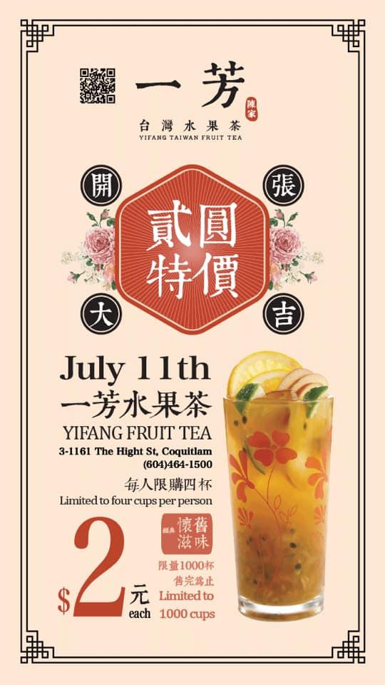 一芳台灣水果茶:水果茶只賣$2