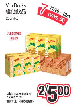 大統華超級市場:維他飲品兩組只賣$5(每組6盒)