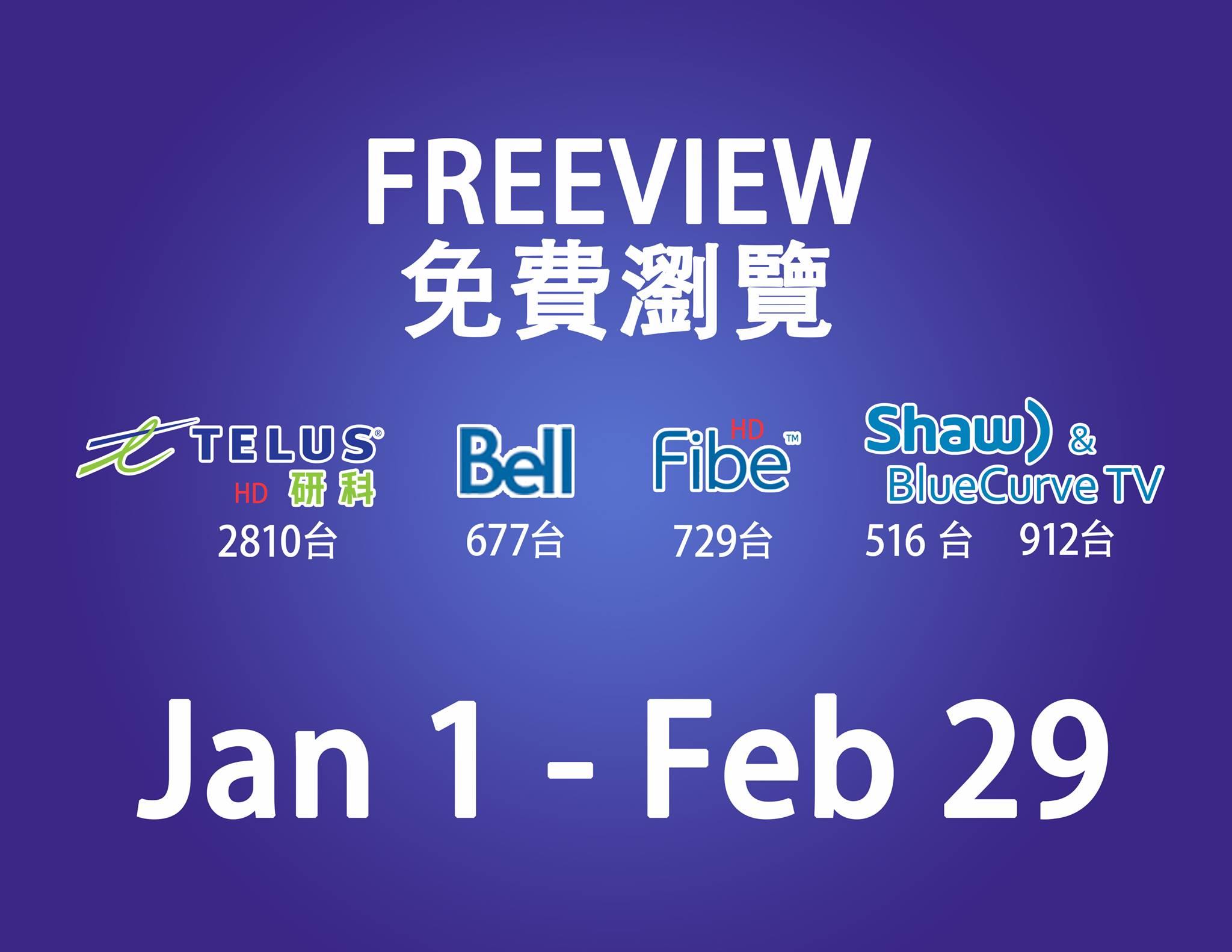 免費:龍祥電影頻道