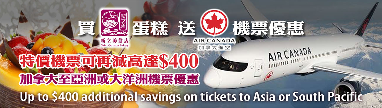 新之美饼店官网:高达$400加拿大航空机票优惠